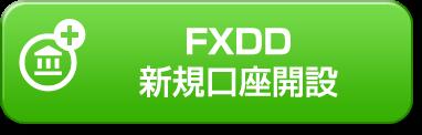 FXDD新規口座開設
