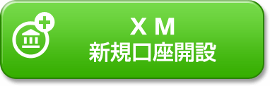 XM新規口座開設