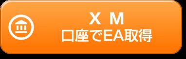 XM口座でEA取得