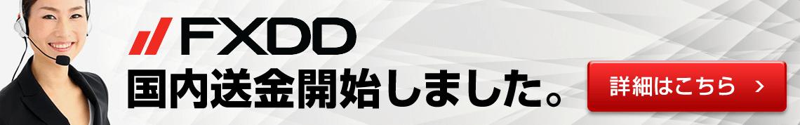 FXDD国内送金サービス