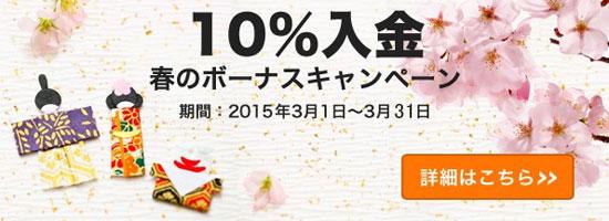 3月15日まで!入金10%ボーナスキャンペーン!