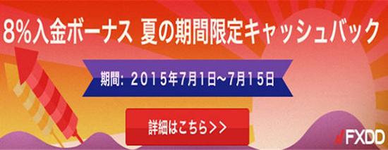 入金8%ボーナスキャンペーンが7月15日まで実施!