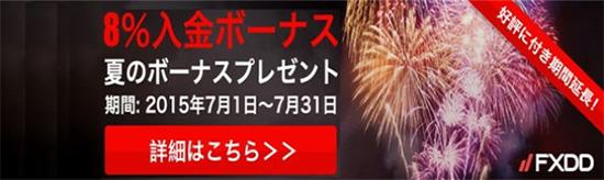 入金8%ボーナスキャンペーンが7月31日まで延長!
