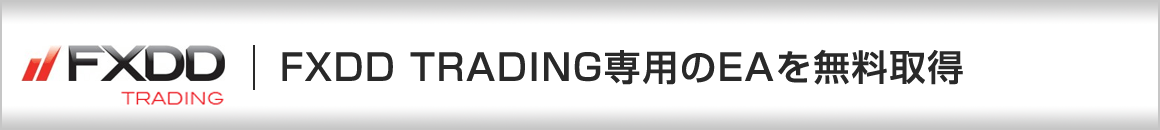 FXDD TRADING専用のEAを無料取得