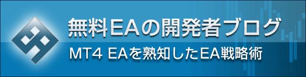無料EAの開発者ブログ