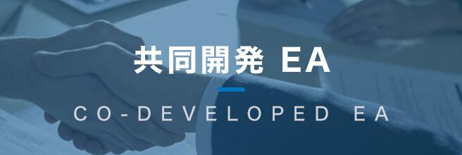 共同開発 EA