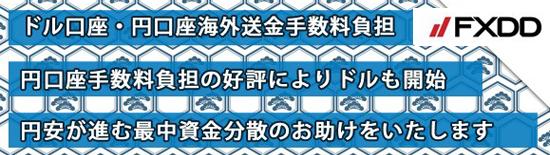 ドル・円口座の海外手数料負担サービス