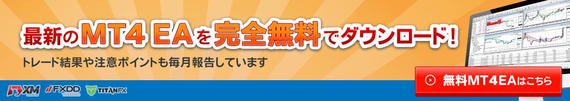最新のMT4 EAを完全無料でダウンロード!